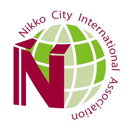 日光市国際交流協会